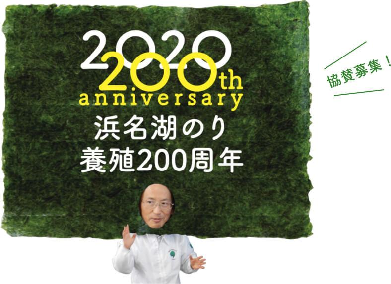 浜名湖のり養殖200周年