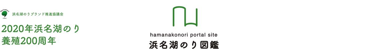 浜名湖のり図鑑