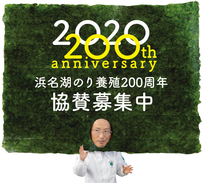 2020 200th anniversary 浜名湖のり養殖200周年 協賛募集中